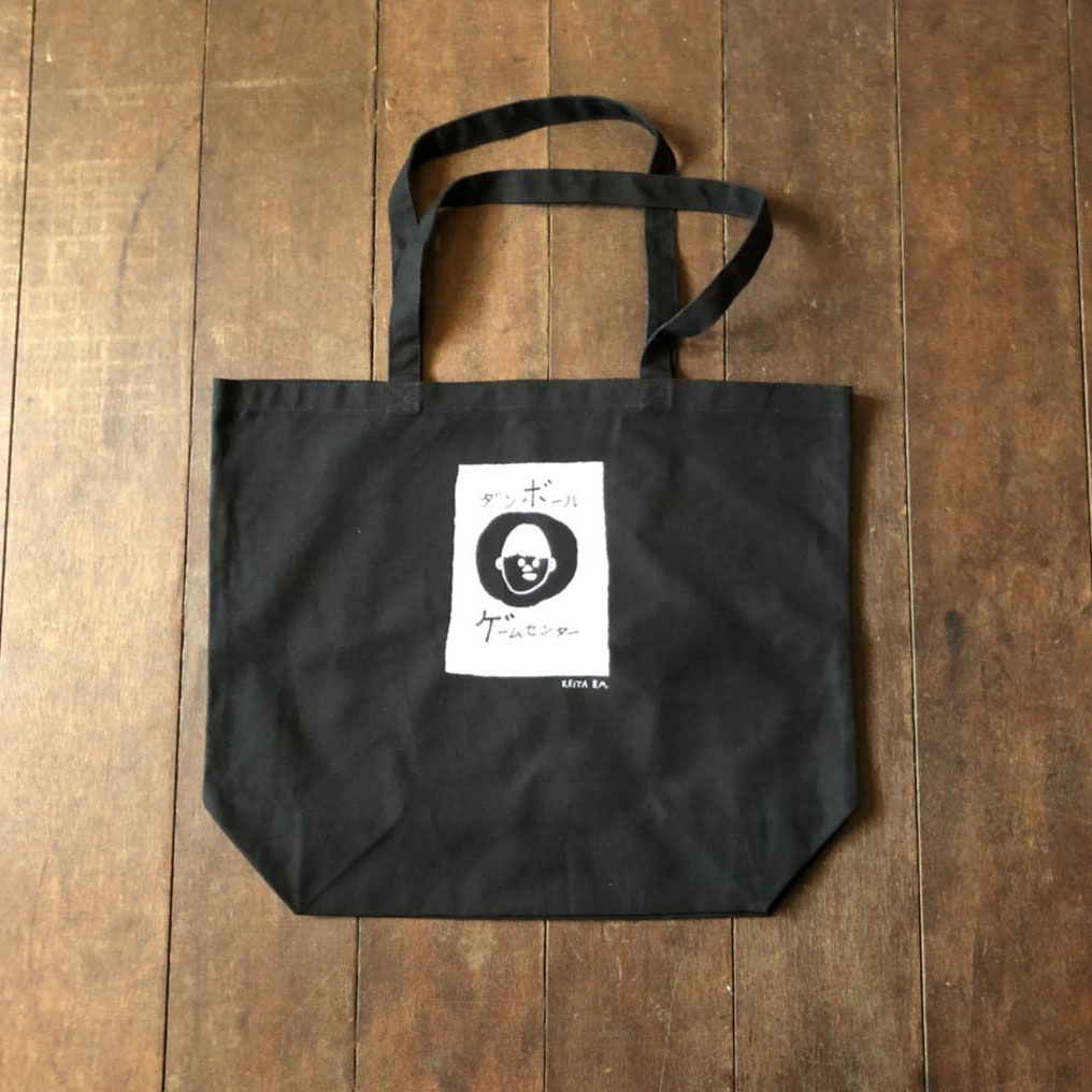 <b>結局、黒が一番便利!</b><br>【こどものアート】<br>トートバッグ(黒)