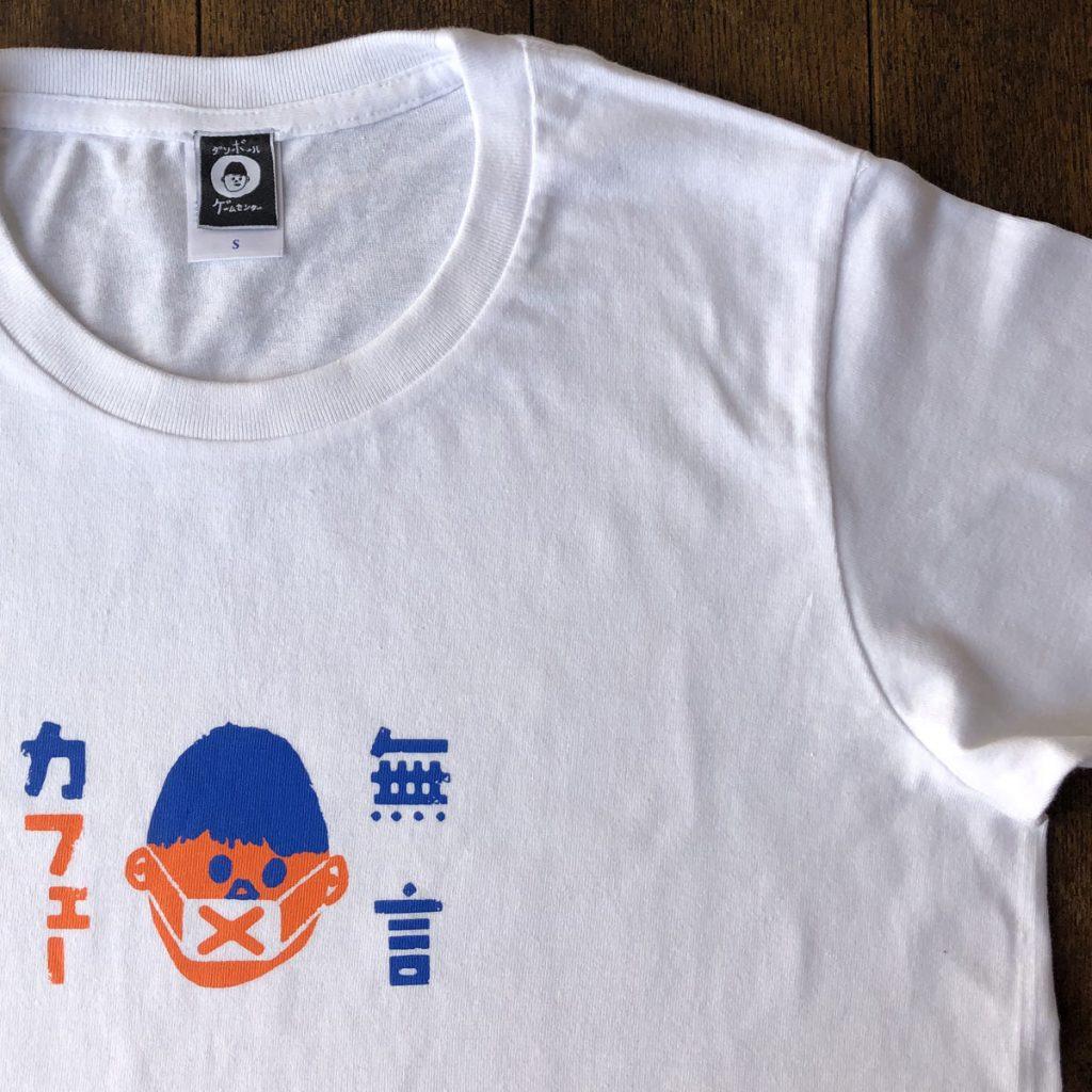 <b>みんなで頑張ろう!<br>with Corona Tシャツ!</b><br>【こどものアート】無言カフェTシャツ<br>キッズから大人まで(100cm〜L)