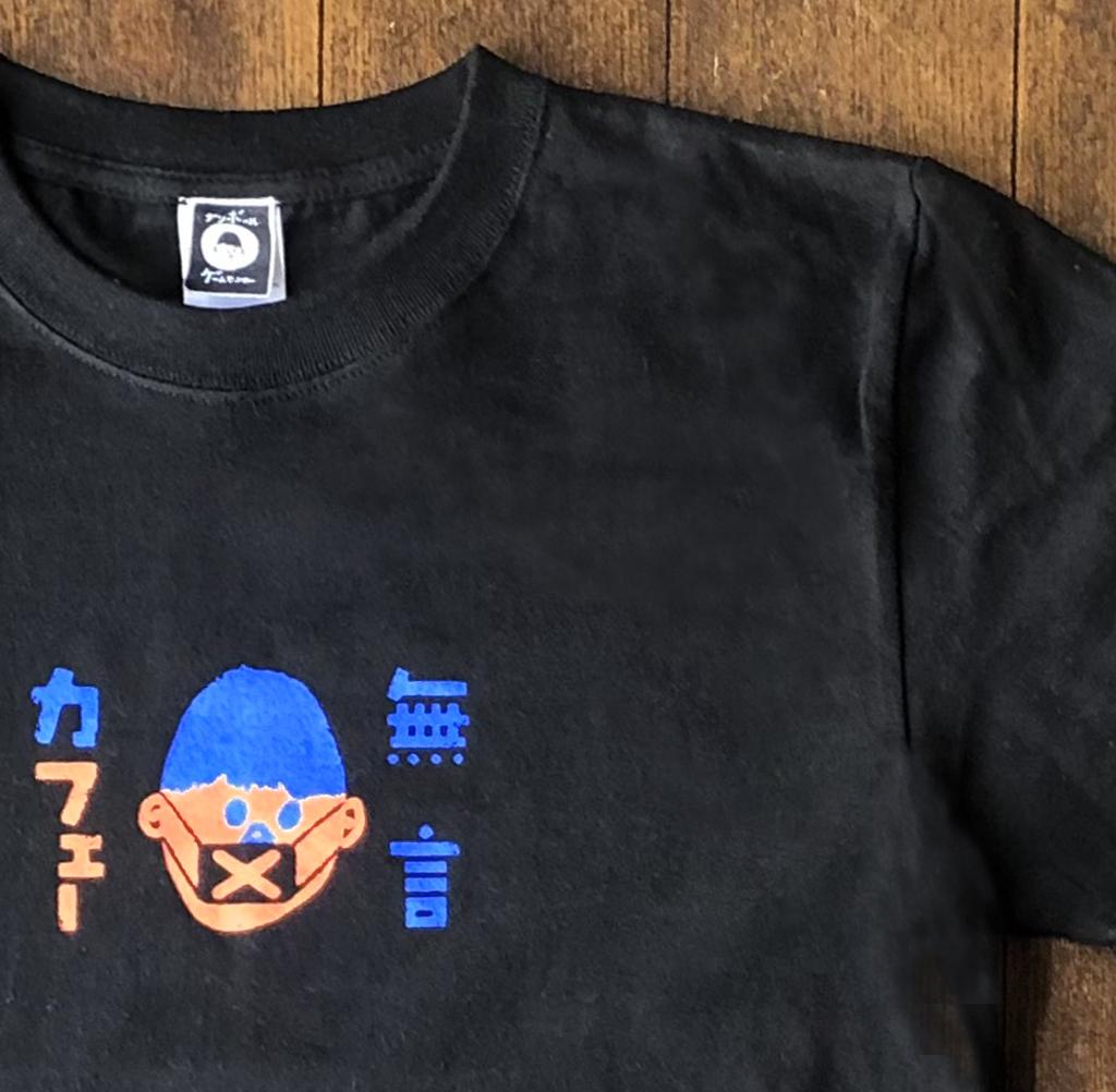 <b>みんなで頑張ろう!<br>with Corona Tシャツ!</b><br>【こどものアート】無言カフェTシャツ黒<br>キッズから大人まで(100cm〜L)
