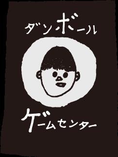 """""""ダンボールゲームセンター"""""""
